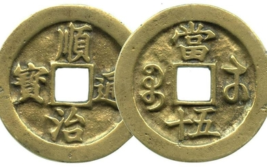CHINA Qing Dynasty 50 cash, probably a fantasy coin. VF