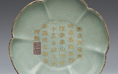 Chinese Ru kiln Porcelain Brush Washer