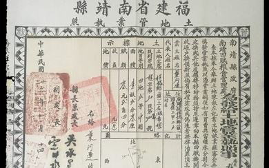 "Miscellaneous Others 1950-55 a lot of 5 New China ""Certificate of Real Estate Sale and Purchase..."
