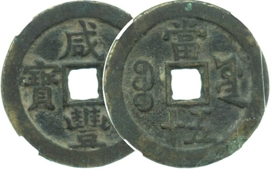 CHINA Qing Dynasty Xian Feng Emperor 1851-1861 Revenue