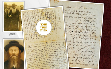 Extremely Rare! An Important Letter about the Genealogy of the Rebbe of Lodmir, and Additional Matters, handwritten by the Rebbe of Sambor – Sitri, [1921].
