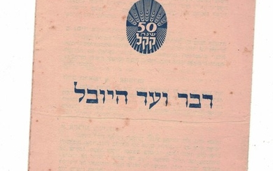 The Drying of HaChula – Unknown Official Publication – Letters by Leaders, Public Figures and Rabbis Praising the Historical Plan - 1951