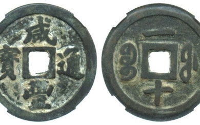 CHINA Qing Dynasty Xian Feng Tong Bao 10-Cash Genuine