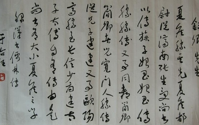 Letter in Chinese Calligraphy by Yu Youren