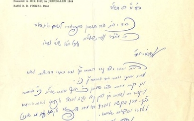 """Blessings for all [you] Uphold"" - Letter from the Gaon Rabbi Chaim Shmuelevitz, Rosh Yeshivah of Mir. Jerusalem, 1972"