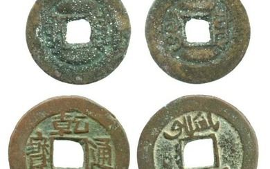 CHINA Qing Dynasty double reverse and a normal coin to