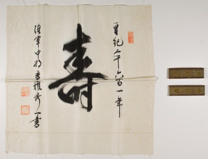 SIGNED CLOTH AND SHOULDER BOARDS FROM JAPANESE LIEUTENANT GENERAL SHUICHI KASHII