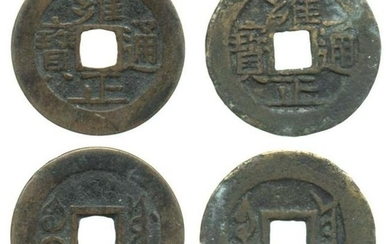 CHINA Qing Dynasty, Yong-Zheng Thong Bao (1723-1735)