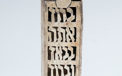 A STERLING SILVER MEZUZAH. Israel, c. 1970. Decorated