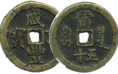 CHINA Qing Xian Feng Dan 50 Graded 70