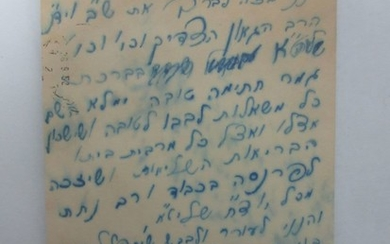 Letter by by the Admor Rabbi Aryeh Leibush Halberstam of Zhmigrod, 1952.