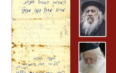 """Wonderful and Exciting Letter Handwritten by the Steipler and his Son, the Gaon Rabbi Chaim Kanievsky, Shlit""""a. Extremely Rare!!!"""
