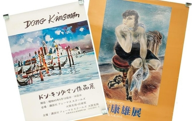 2 Japanese art exhibitions posters: Kingman and