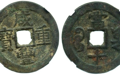 CHINA Qing Xian Feng Dang 10 Graded 80