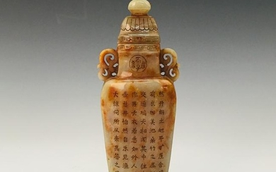 Chinese Carved Poem Jade Vase and Cover
