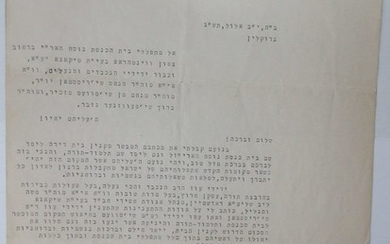 Letter with Blessings, Rebbe Rayatz of Lubavitch, 1943.