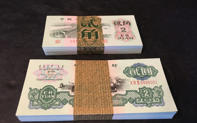 OLD Chinese paper money 'Er Yuan' and 'Er Jiao', 100 pieces each