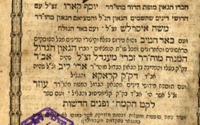 Group of [4] Books of Be'er Heitev on the Shulchan Aruch, First Editions