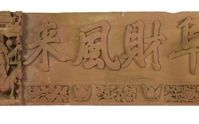 A GROUP OF CHINESE PICTORIAL STONE ARCHITECTURAL ELEMENTS QING DYNASTY (1644-1912), CIRCA 18TH/19TH CENTURY