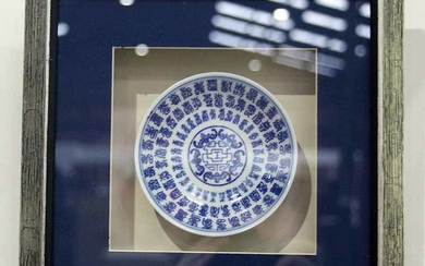A FRAMED CHINESE CERAMIC PLATE