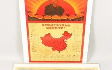 TWO LATE 20TH CENTURY CHINESE PERSPEX FRAMED POSTERS,