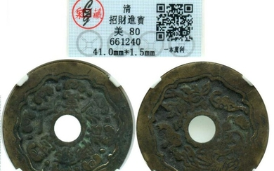 CHINA Qing, Charms coins, Yi Ben Wan Li (Strong
