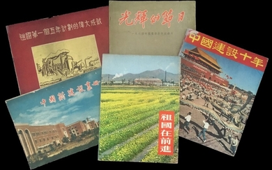 Miscellaneous Literature 1956-64 5 books about development of new China with a lot of pictures