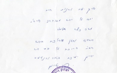 Two Interesting Letters from Rabbi Yitzchak Zilberstein to a Holocaust Survivor