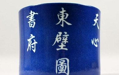 A LARGE CHINESE BLUE & WHITE PORCELAIN BRUSH POT, the
