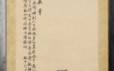 A Chinese painting on paper depicting a standing monk,...