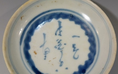 CHINESE ANTIQUE BLUE WHITE PORCELAIN DISH - QING DYNASTY MARKED