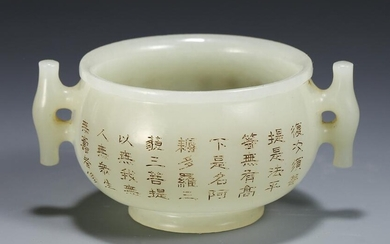 CHINESE HETIAN JADE CARVED POEM DOUBLE HANDLE CENSER