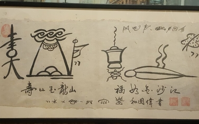 Chinese painting and calligraphy - blessing of the home.