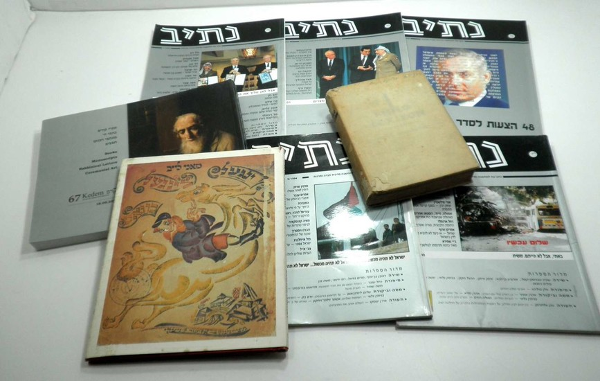 Collection of Jewish Books, Booklets and Magazines